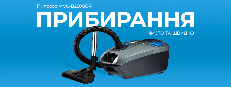 Пилосос Ardesto MVC-B2206GR