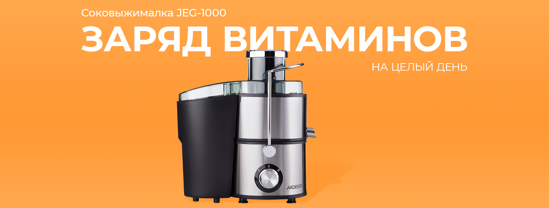 Соковыжималка центробежная Ardesto JEG-1000