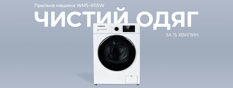 Пральна машина Ardesto WMS-6115W Black Mars