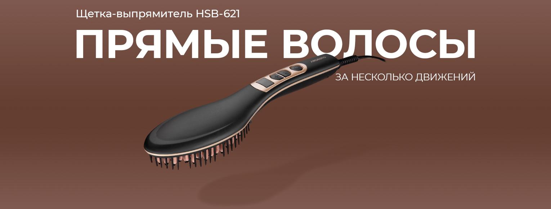 Щетка-выпрямитель Ardesto HSB-621