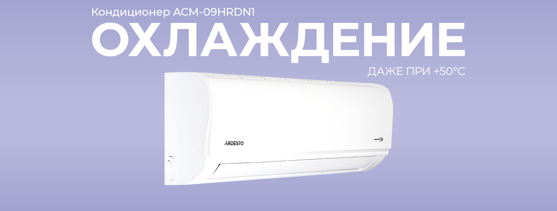 Кондиционер Ardesto ACM-09HRDN1
