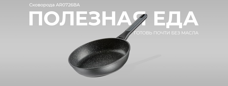 Сковорода Ardesto AR0726BA