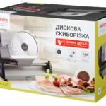 Food Slicer Ardesto SDK-200S