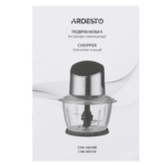 Измельчитель Ardesto CHK-4001W