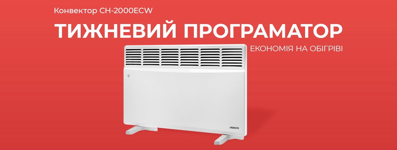 Конвектор електричний з програматором Ardesto СН-2000ECW