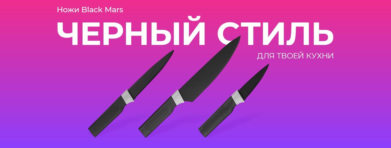 Ножи Ardesto Black Mars