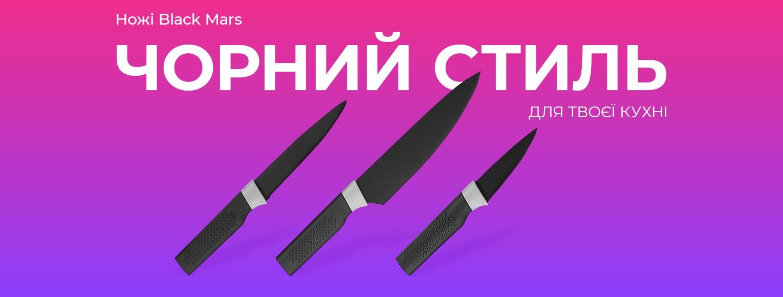 Ножі Ardesto Black Mars
