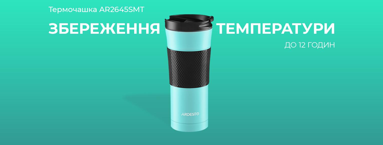 Термочашка Ardesto To Go 450 мл AR2645SMT