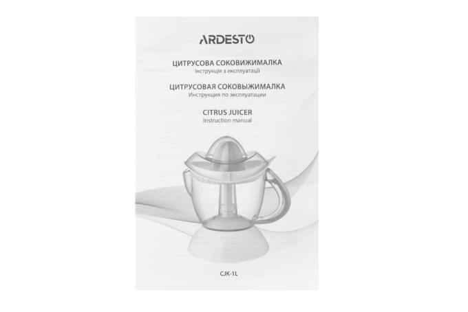 Соковыжималка для цитрусовых Ardesto CJK-1L