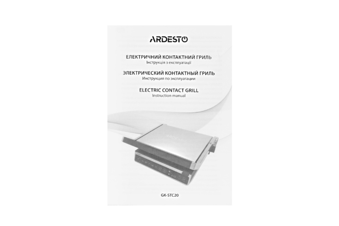 Електрогриль Ardesto GK-STC20